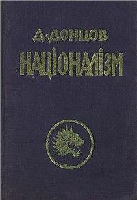 Націоналізм cover
