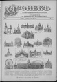 Огонек 1900-16.pdf