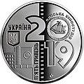 Одеська кіностудія аверс.jpg