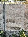 Пам'ятник 103 воїнам-односельчанам 1.4.jpg