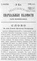 Полтавские епархиальные ведомости 1900 № 25 Отдел неофициальный. (1 сентября 1900 г.).pdf