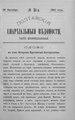 Полтавские епархиальные ведомости 1902 № 30 Отдел неофициальный. (20 октября 1902 г.).pdf