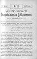 Полтавские епархиальные ведомости 1907 № 13 Отдел неофициальный. (1 мая 1907 г.).pdf