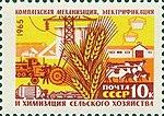 Почтовая марка СССР № 3243. 1965. Материально-техническая база коммунизма.jpg