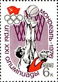 Почтовая марка СССР № 4584. 1976. XXI летние Олимпийские игры.jpg