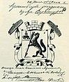 Проект герба Верхотурья 1862 года.jpg