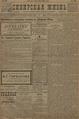Сибирская жизнь. 1898. №161.pdf