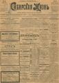 Сибирская жизнь. 1901. №159.pdf
