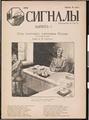 Сигналы. 1906. №3.pdf