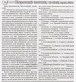Список чтимых икон Божией Матери Харьковской епархии 1911.jpg