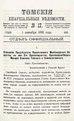 Томские епархиальные ведомости. 1892. №17.pdf