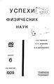 Успехи физических наук (Advances in Physical Sciences) 1929 No6.pdf