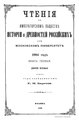 Чтения в Императорском Обществе Истории и Древностей Российских. 1904. Кн. 1.pdf