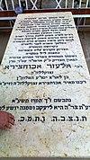 קברו של רבי אלעזר