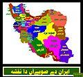 ایران دے صوبے.jpg