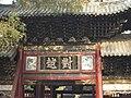 中國山西太原古蹟S947.jpg