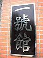 國立臺灣大學管理學院一號館 20080819d.jpg