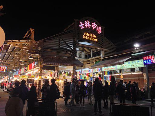 士林夜市入口2013年12月拍攝
