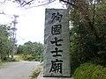 殉國七士廟 - panoramio.jpg