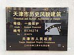 重庆道105-107号铭牌.jpg