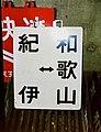 阪和線 行先標03.jpg