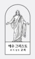 예수 그리스도 후기 성도 교회.png