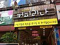 전남대 정문 커피리나 2 - panoramio.jpg