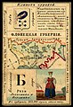 1856. Card from set of geographical cards of the Russian Empire 092.jpg