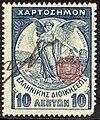1916 Greece revenue stamp.jpg