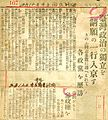 1923 臺灣代表訪問東京要求政治獨立與民選議會 Representatives of TAIWAN visited Tokyo Demanded Political Independence and Democratically-Elected Assembly.jpg