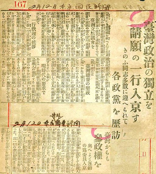1923 臺灣代表訪問東京要求政治獨立與民選議會 Representatives of TAIWAN visited Tokyo Demanded Political Independence and Democratically-Elected Assembly