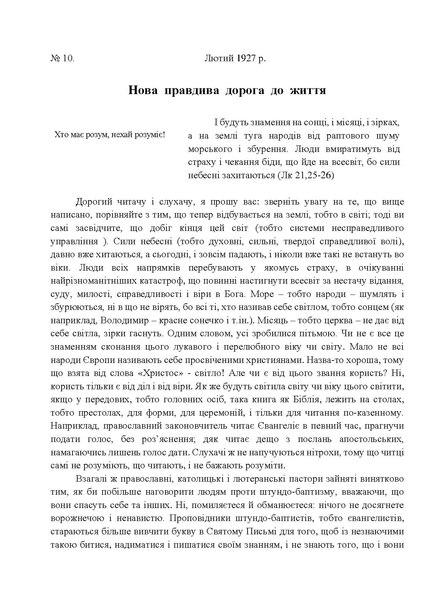 File:1927 10У.pdf