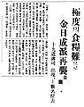 1937-07-16 동아일보 보천보 조국안.jpg
