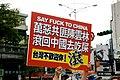 20081025反黑心顧臺灣大遊行 - 萬俄共匪滾回中國 Taiwanese People Demand Communist Chinese Get Out of Our Country TAIWAN.jpg