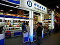 2013TIBE Day4 Hall1 Academia Sinica 20130202.JPG