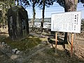 20180419 The Stone monument and signboard of Washio Ukou.jpg