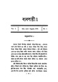 4990010053301 - Byabsaye Vol. 1, N.A, 322p, Social Sciences, bengali (1876).pdf