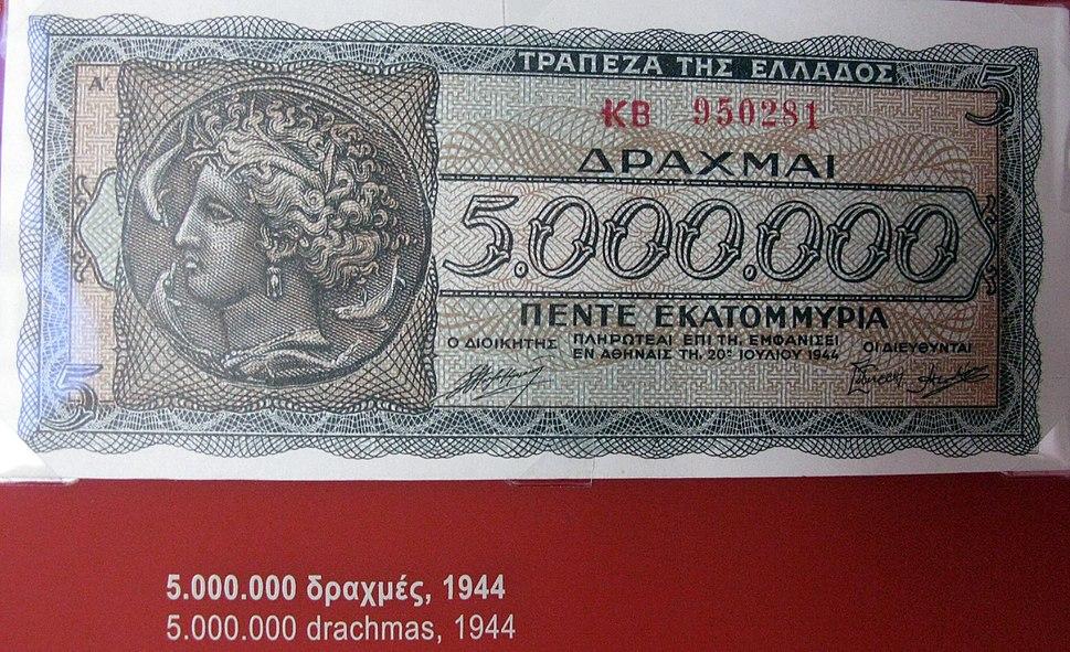 5.000.000 drachmas, 1944 (3543707844)