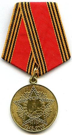 60 Years of Victory in the Great Patriotic War obverse.jpg