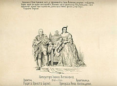 62 History of the Russian state in the image of its sovereign rulers.jpg