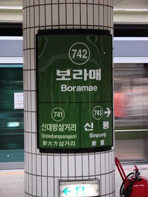 Boramae Station - Image: 742 Boramae