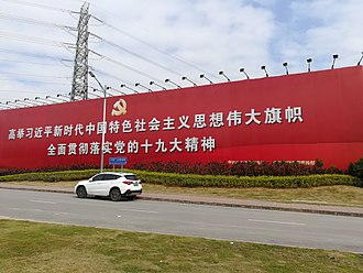 Xi Jinping Thought - Image: A political slogan on the wall in Longhua District, Shenzhen, Guangdong, China, picture 1
