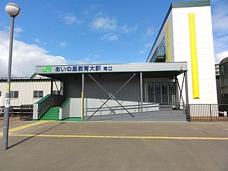 Ainosato-Kyōikudai Station - The south entrance in October 2012