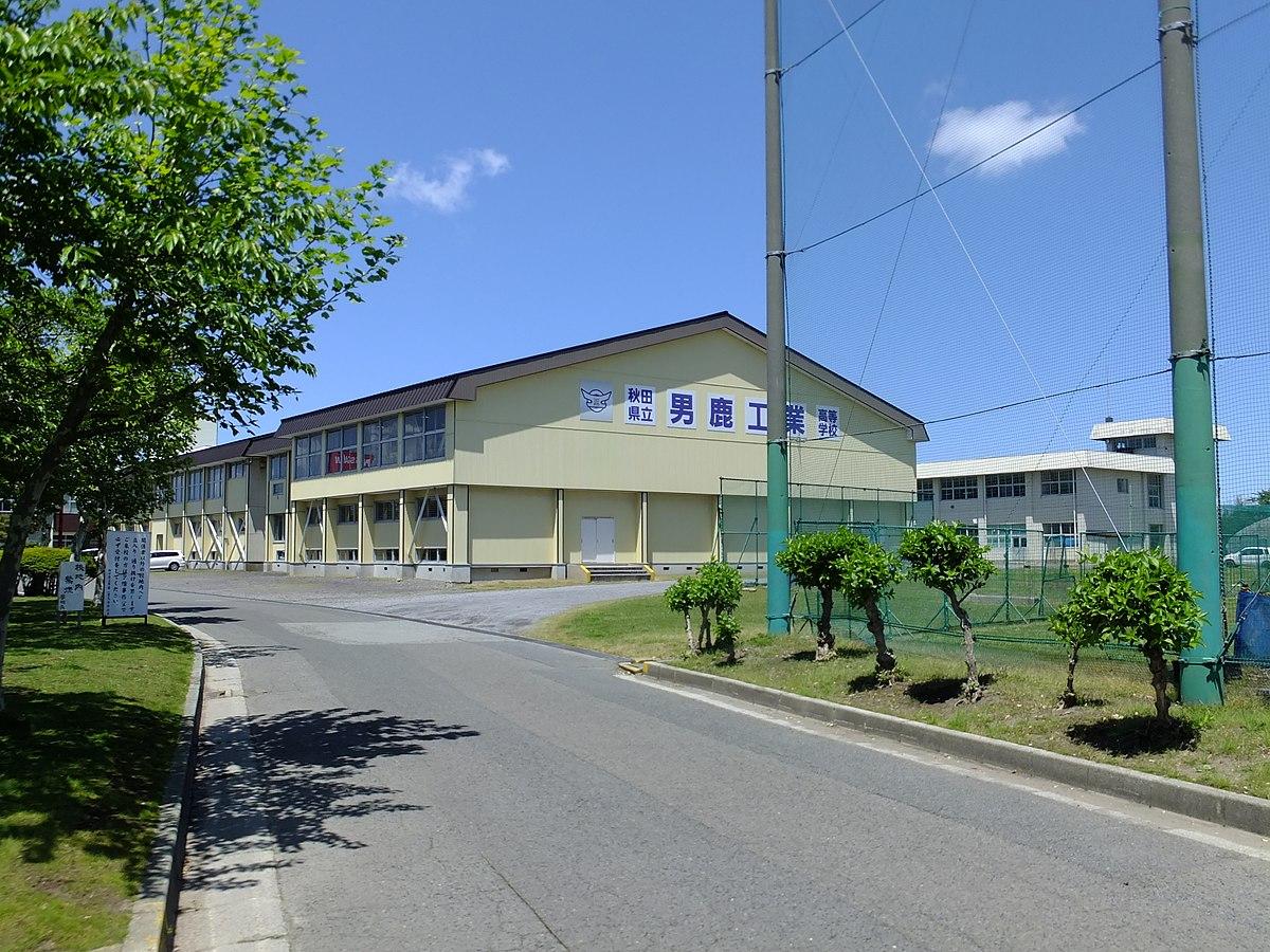 男鹿工業高等学校