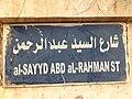 Al-SAYYD ABD al RAHMAN Street sign Khartoum RomanDeckert24042018.jpg