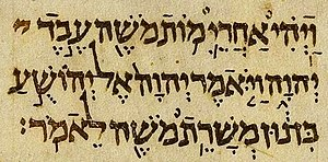 English: Joshua 1:1 in the Aleppo Codex. עברית...