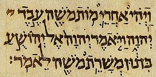 Neviim Second main division of the Hebrew Bible
