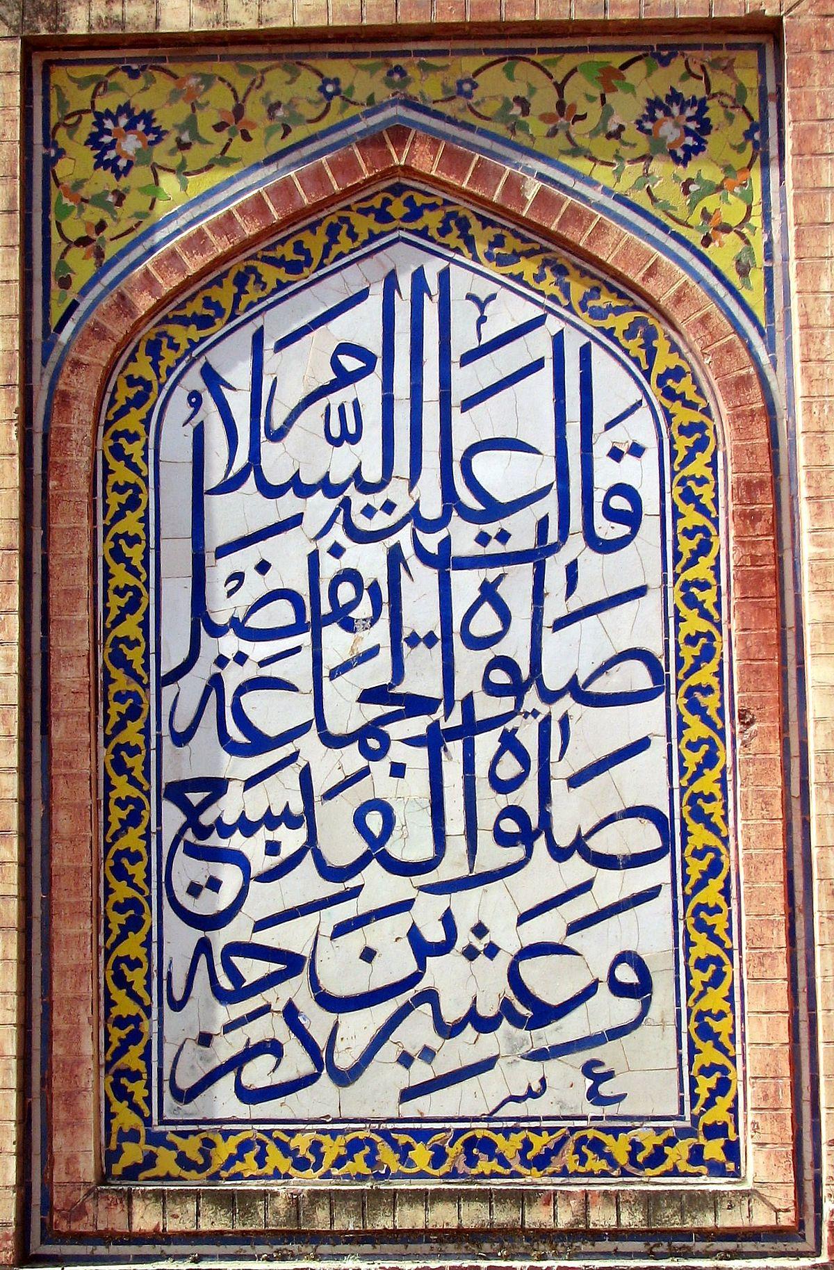 Arabialainen Kalligrafia Wikipedia