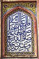 Arabic Calligraphy at Wazir Khan Mosque.jpg