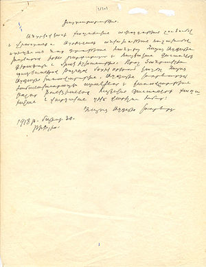 Declaration of Independence of Armenia (1918) - Image: Armenian Declaration of Independence 1918